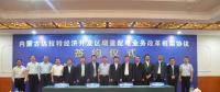 达拉特经济开发区增量配电业务改革框架协议签约仪式在呼和浩特举行