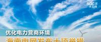 优化电力营商环境 海南电网发布十项举措