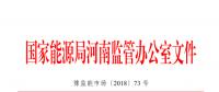 豫南电网电力供需问题监管实施方案印发