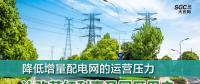 降低增量配电网的运营压力 让改革红利惠及园区用户