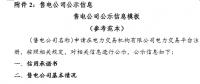 《天津市售电公司准入与退出管理实施细则》征求意见