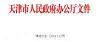 天津市碳排放权交易管理暂行办法发布:自2018年7月起施行