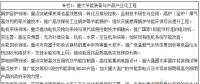 甘肃省节能环保产业专项行动计划