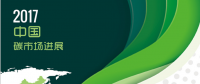 《2017中国生态环境状况公报》首提碳交易 《中国碳市场进展2017》应运而生