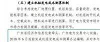 广东开启现货市场机组发电成本测算专项工作