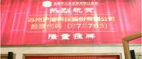 沪港科技挂牌新三板:推进中国能源互联网事业发展