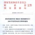 """""""531新政""""红头文件首次公开"""