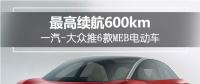 最高续航达600km!一汽-大众推6款MEB电动车