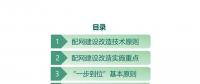 PPT|配电网建设改造技术原则