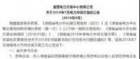 湖南7月市场交易:祁韶直流价差先扣除2.5分用于降低一般工商业电价