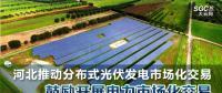 河北推动分布式光伏发电市场化交易 鼓励开展电力市场化交易