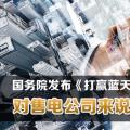 国务院发布《打赢蓝天保卫战三年行动计划》 对售电公司来说机遇与挑战并存