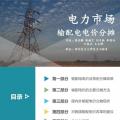 PPT | 国内外输配电价分摊现状及建议