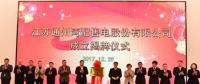江苏又有3家配售电公司取得电力业务许可证(供电类)