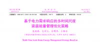 张禹森 孔祥玉等:基于电力需求响应的多时间尺度家庭能量管理优化策略