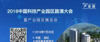 中国科技产业园区路演7月举行 高科技企业如何一站式解决选址难题