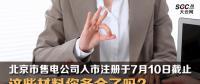 北京市售电公司入市注册于7月10日截止 这些材料你备全了吗?