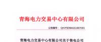 青海发布2018年7月售电公司注册备案情况 155家售电公司均无配电运营权