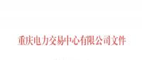 重庆公示1家由独立售电公司变更为拥有配电网运营权的售电公司