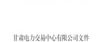 甘肃发布2018年7月月度交易计划