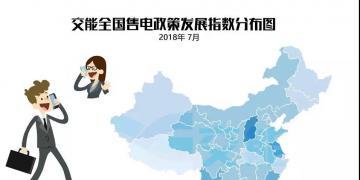 【售电指数】7月政策发展指数发布, 西藏开始加入了电改大家庭