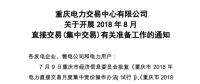 重庆2018年8月直接交易(集中交易)拟于7月19日展开