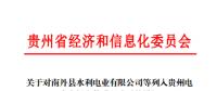 贵州公示1家110千伏电力用户和1家发电企业