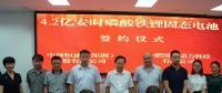 固态电池首次落地!总投资10亿元4.2亿Ah磷酸铁锂固态电池项目落户安徽庐江高新区