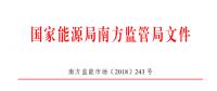 广东、广西、海南售电公司监管办法正式发布:发电企业背景售电公司不得干扰用户自主选择权