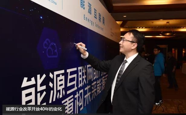 高峰:能效提升是能源互联网建设关键。
