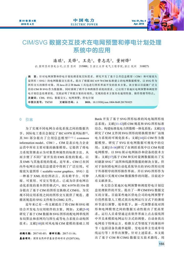 CIM/SVG 数据交互技术在电网预警和停电计划处理系统中的应用
