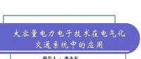 清华大学李永东:大容量电力电子技术在电气化交通系统中的应用