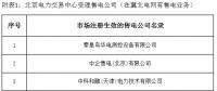 冀北新增26家售电公司