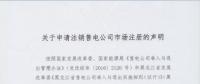 黑龙江1家售电公司拟退出电力市场