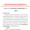 """关于举办""""电力市场改革暨电力需求侧管理研修班"""" 的 邀请函"""