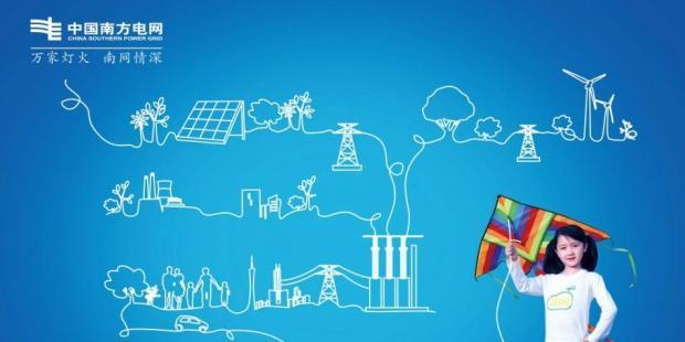 南方电网积极建设现代能源体系 全力促进清洁能源消纳