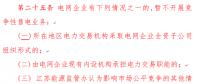 江苏电力市场监管办法:电网企业开展竞争性售电将限制规模和份额