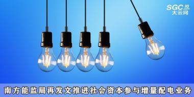 南方能监局再发文推进社会资本参与增量配电业务