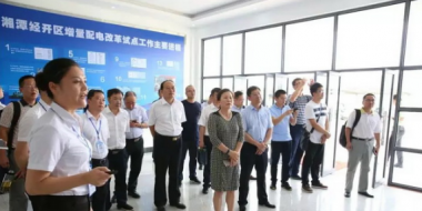 能源局督导调研组:期待湘潭经开区打造全国增量配电业务改革试点模范