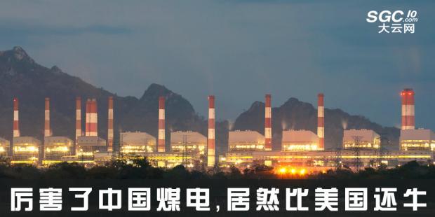 热点观察   厉害了中国煤电,居然比美国还牛