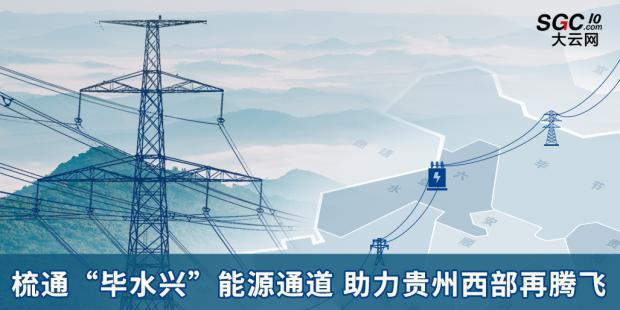 """行业观察   梳通""""毕水兴""""能源通道 助力贵州西部再腾飞"""
