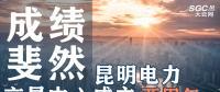 行业分析 | 昆明电力交易中心成立两周年,成绩斐然!