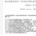 全文|广东电力市场管理实施细则(准入退出部分)、(信用管理部分)