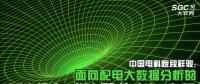 中国电科院段祥骏:面向配电大数据分析的广域分布式计算技术与应用