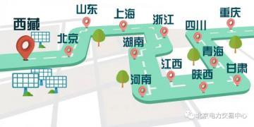 14亿千瓦时西藏清洁电将要送往12省