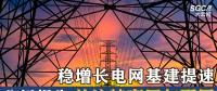 分析报告 | 稳增长电网基建提速 关注特高压与配网