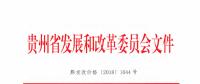 贵州省发展改革委关于进一步降低一般工商业电价有关事项的通知