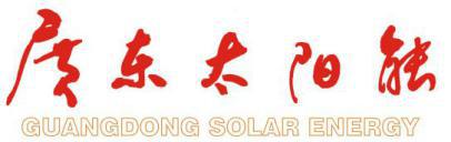 2019第11届广州国际太阳能光伏展览会