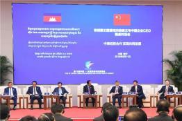 陈飞虎出席柬埔寨国家领导人与中国企业CEO圆桌对话会并与洪森首相进行深入交流