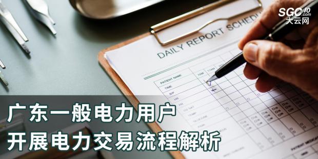 广东一般电力用户开展电力交易流程解析